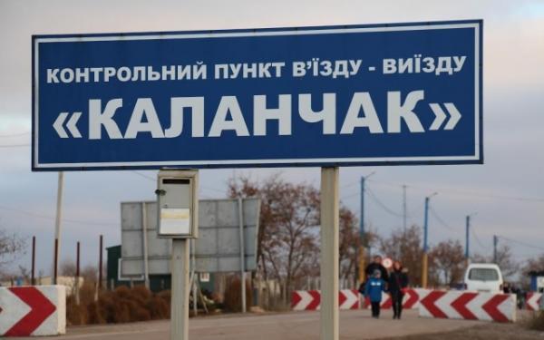 Кабмин Украины выделил $4 млн на обустройство пунктов пропуска с Крымом