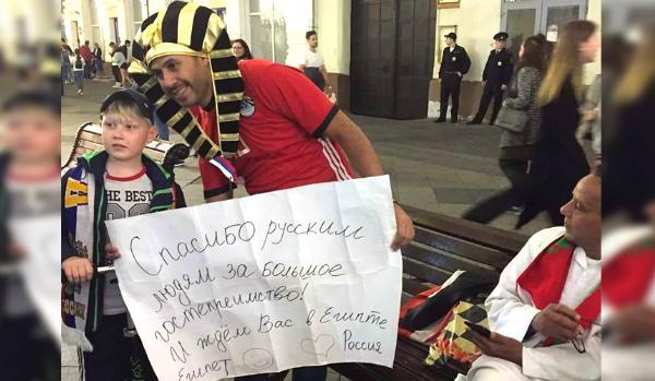 Египетские болельщики зовут россиян в гости