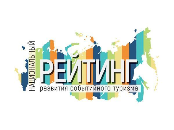 Национальный рейтинг развития событийного туризма: срок приема анкет продлен