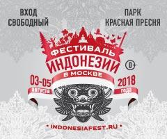 Третий Фестиваль Индонезии пройдет в Москве
