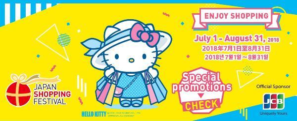 Летний фестиваль шопинга в Японии
