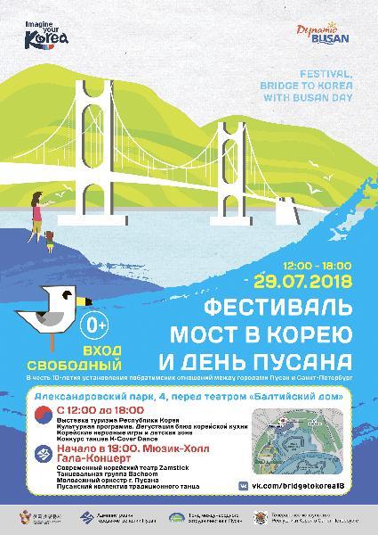 29 июля в Санкт-Петербурге состоится фестиваль «Мост в Корею и День Пусана»