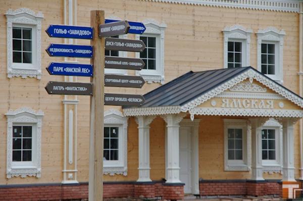 Гостиница в историческом стиле открылась на территории курорта «Завидово» в Тверской области