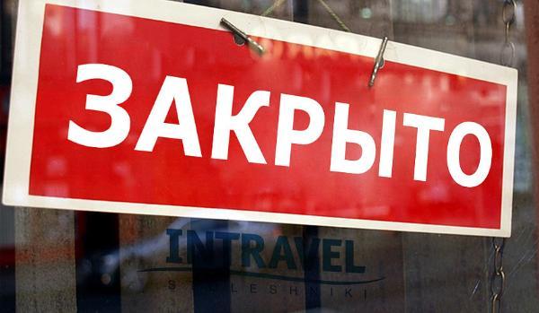 Наблюдательный совет «Турпомощи» соберется в связи с остановкой деятельности «Интрэвел Столешники»
