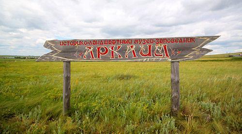 Фестиваль кухни народов Южного Урала пройдет в челябинском заповеднике «Аркаим» в августе