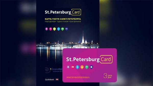 В Петербурге представили «карту гостя» Visit SPb, рассчитанную на 72 часа
