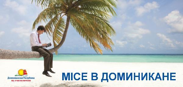 Доминикана продвигает сектор MICE-туризма