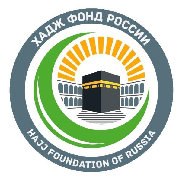Татарстанский «Хадж-фонд» исключили из списка хадж-операторов