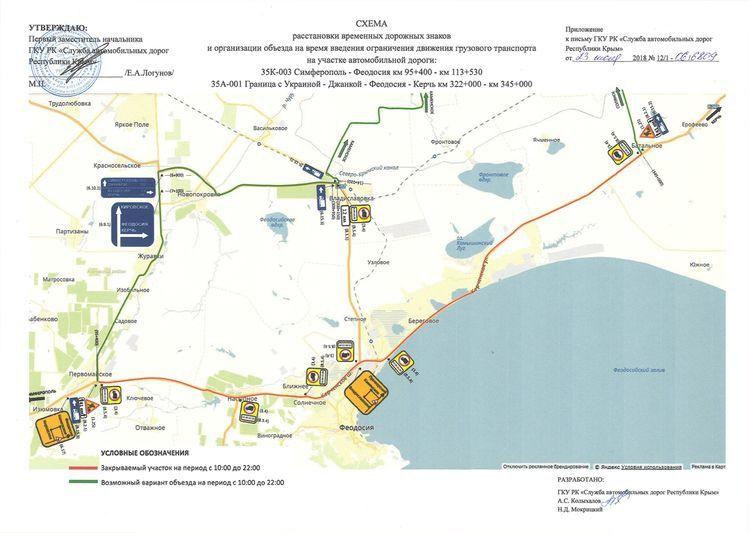 Схема движения на феодосийской дороге от Батального до Первомайского будет изменена с 1 августа