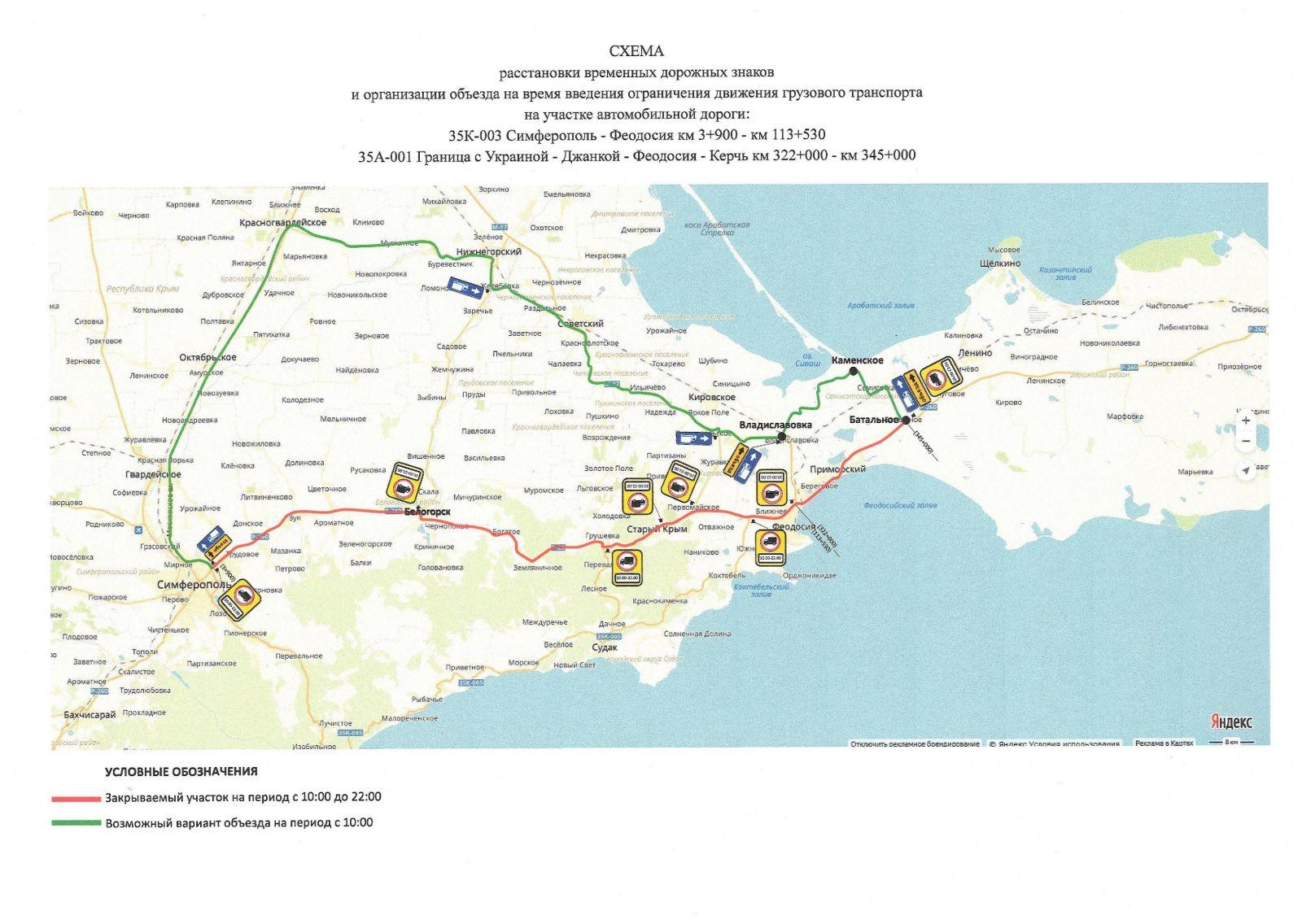 Трассу Феодосия – Симферополь закроют для грузовиков в дневное время