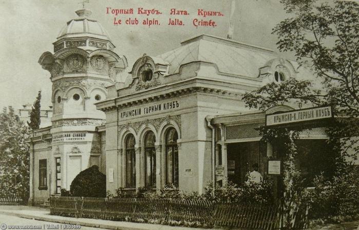Ялта. Горный клуб. 1905 год