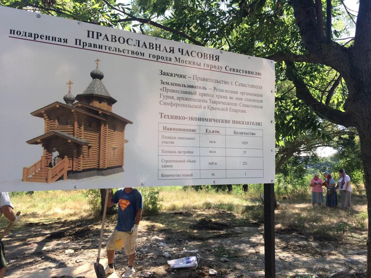 Овсянников пошел против паствы ради новых денег от Собянина