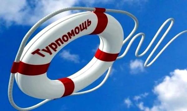Изменились правила оказания клиентам туроператоров экстренной помощи за рубежом