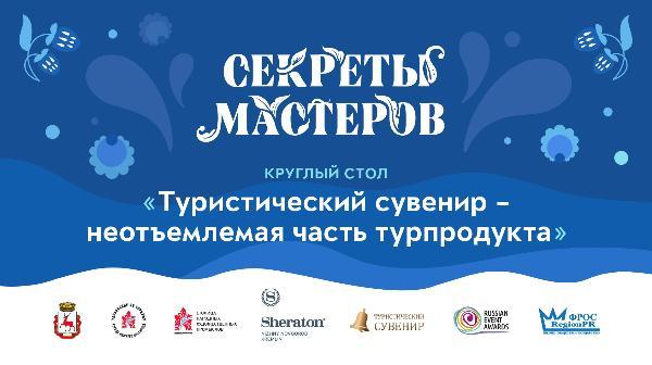 Каким должен быть туристический сувенир обсудят на Международном фестивале «Секреты мастеров»