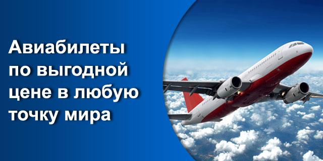 Где можно купить авиабилеты в интернете