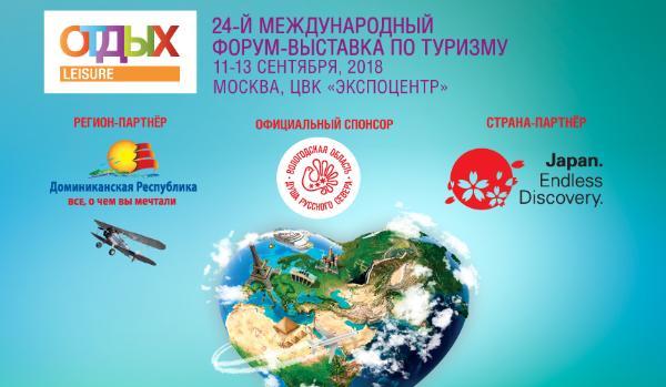 11 сентября открывается 24-я Международная туристская выставка-форум «ОТДЫХ 2018»