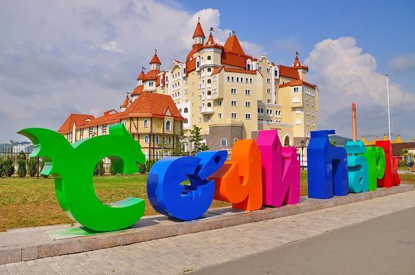 «Сочи Парк» признан лучшим в России среди парков с посещением свыше 1 млн человек в год