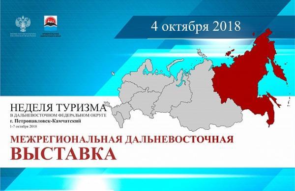Неделя туризма в ДФО пройдет на Камчатке с 1 по 7 октября