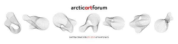 Arctic Art Forum пройдет в Архангельске 23–25 ноября 2018