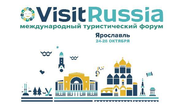 Пресс-конференция, посвященная VIII Международному туристическому форуму «Visit Russia»