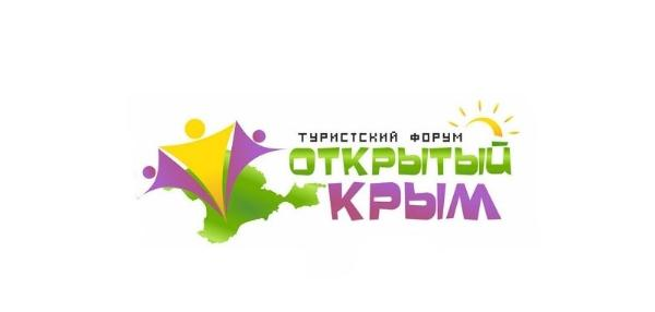 Форум «Открытый Крым» стал авторитетной площадкой для переговоров турбизнеса и власти