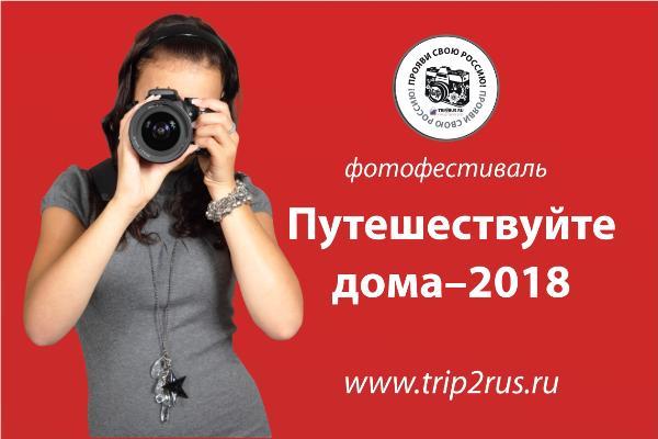Определены финалисты фотофестиваля «Путешествуйте дома»-2018