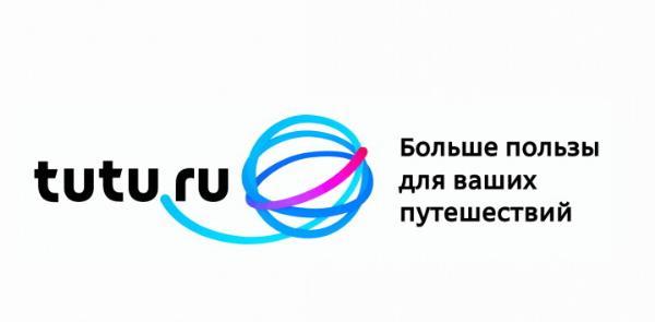 Сервис Туту.ру представил свой новый облик и расширившиеся возможности