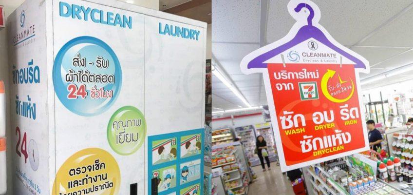 В магазинах 7/11 в Таиланде появятся круглосуточные прачечные и химчистка