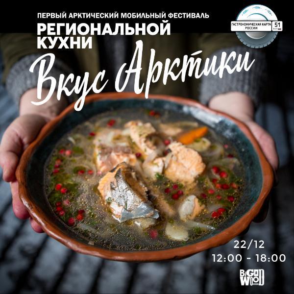 12-ый мобильный фестиваль региональной кухни пройдет за Полярным кругом