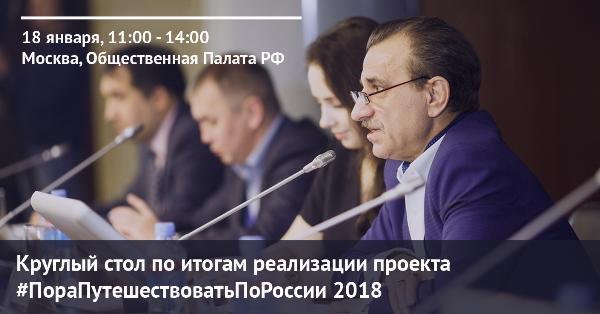 Круглый стол по итогам реализации проекта #ПораПутешествоватьПоРоссии 2018