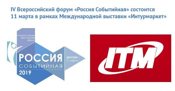 IV Всероссийский форум «Россия Событийная» пройдет 11 марта в Москве