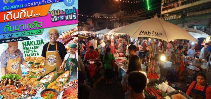 Ешь, пей, гуляй — в Паттайе начинается Фестиваль на Naklua Walking Street